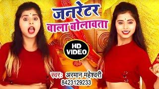 भोजपुरी का सबसे बड़ा हिट गाना - Janerator Wala Bolata - Arman Maheshwari - Bhojpuri Hit Song 2019