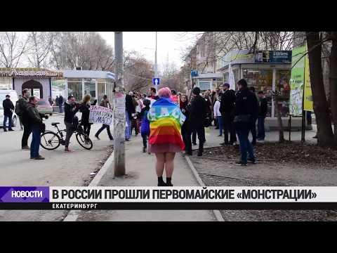 Выборы премьер-министра Армении и Первомай в России / Новости