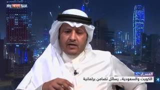 الكويت والسعودية.. رسائل تضامن برلمانية