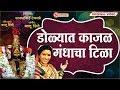 Dolyath Kajal Gandhacha Tila | Devi Marathi Songs | Marathi Devi Bhaktigeet