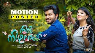 Nin Nizhalayi Musical | Motion Poster | Haricharan Seshadri | Thomas Kurian | Aswathy Vijayan