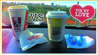 Обзор чье капучино вкуснее KFC vs McDonald's coffe which coffee is the best value? Уфа
