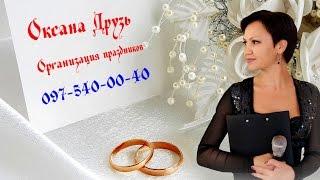 Друзь Оксана, Ведущая и организатор праздников.