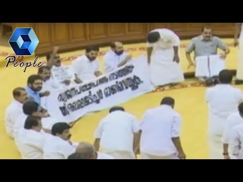 LIVE : Kerala Legislative Assembly
