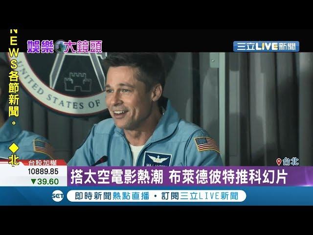小布這次要上太空!布萊德彼特推新科幻片 訪NASA隔空嗆好友喬治克隆尼|記者莫祥珍|【娛樂星世界】20190919|三立新聞台