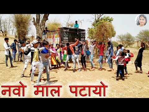 नवो माल पटायो !! HIT TIMLI ADIVASI DANCE VIDEO SONG 2019 !! SURESH RAWAT ! V R DAMOR