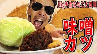 【死ぬウマ】3000gの巨大牛脂を使って肉肉味噌カツを使って死にまくるぜーーーー!!!