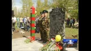 9 мая 2014г. Открытие Памятного знака Воинам - Пограничникам в г. Тольятти