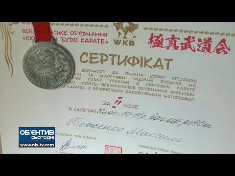 ТРК НІС-ТВ: Об'єктив 24 09 20 Первомайські каратисти повернулись з нагородами зі змагань
