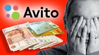 Мошенники на Avito! Интернет развод!