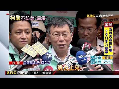 韓國瑜取消訪美 柯P諷:見過莫健說不去「多漏氣」