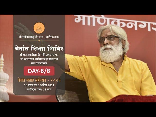 Bhagawad Geeta Chapter 7 Part 8/8 - Vedant Shiksha Shibir Day 8- Shri Dnyanraj Manik Prabhu Maharaj