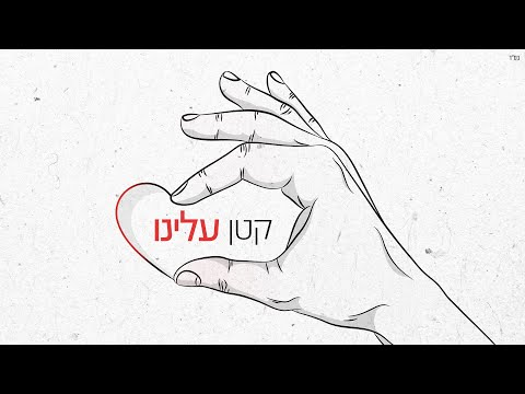 אמני ישראל - קטן עלינו (Prod. By Jordi)
