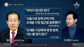 홍준표-오세훈, 인연과 악연