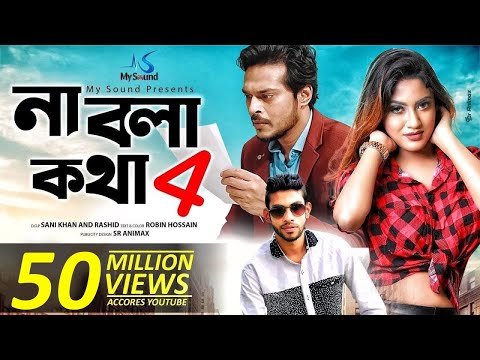 na-bola-kotha-4-|-eleyas-hossain-&-aurin-|-musical-film-|-bangla-new-song-2017