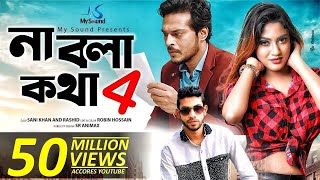 Download Video Na Bola Kotha 4 | Eleyas Hossain & Aurin | Musical Film | Bangla New Song 2017 MP3 3GP MP4