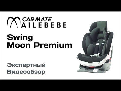 Автокресло Carmate Swing Moon Premium обзор Супермаркета Детских Автокресел