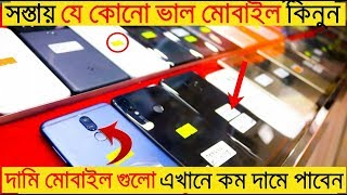 Biggest Used (লাগেজ) Mobile phone market in Bangladesh. Buy iPhone Xiaomi Oppo in cheap price. 2018