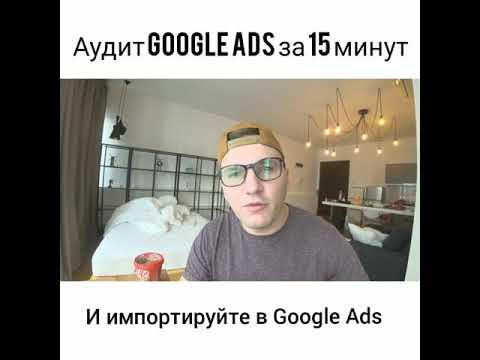 Как проверить качество настройки Google Ads за 15минут