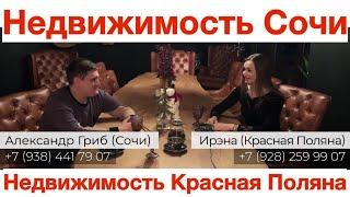 Недвижимость Сочи - Недвижимость Красная Поляна
