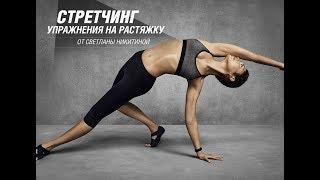 Стретчинг. Упражнения на растяжку