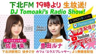 6月18日放送分 番組スケジュールです(見たい番組の左側の数字クリックで飛びます) 0:00 ディ~とも!プレステージ 20:17 DJ Tomoaki's Radio...