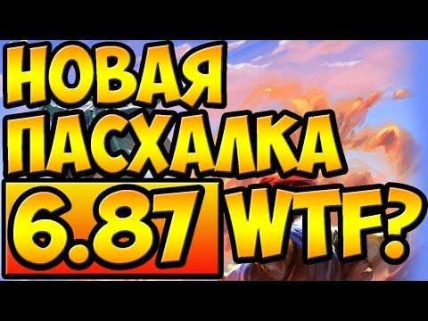 видео: НОВАЯ ПАСХАЛКА ДОТА 2 6.87 БАНАНЫ В ДОТЕ wtf?