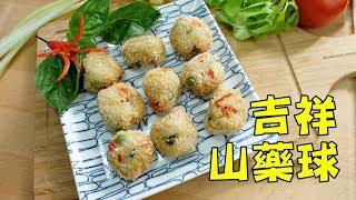 【素食第10道】素食蔬食「吉祥山藥球」│素食蔬食「吉祥山药球」│Lucky Chinese Yam Balls