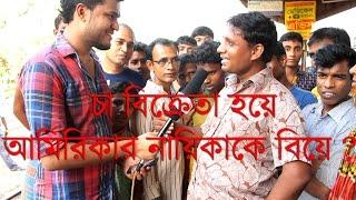 চা বিক্রেতা কে বিয়ে করলো নায়িকা  | Bangla Funny Video | Fun  | banoyat Fun o Yat EP 6