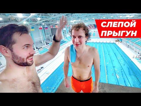 НЕЗРЯЧИЙ БЛОГЕР на огромной вышке | Иван Ерхов - первый слепой прыгун в воду