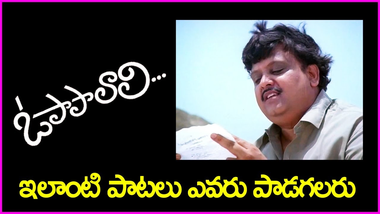 ఇలాంటి పాటలు ఎవరు పాడగలరు - Mate Rani Chinnadani Video Song Full HD - Sp Balasubrahmanyam | Radhika