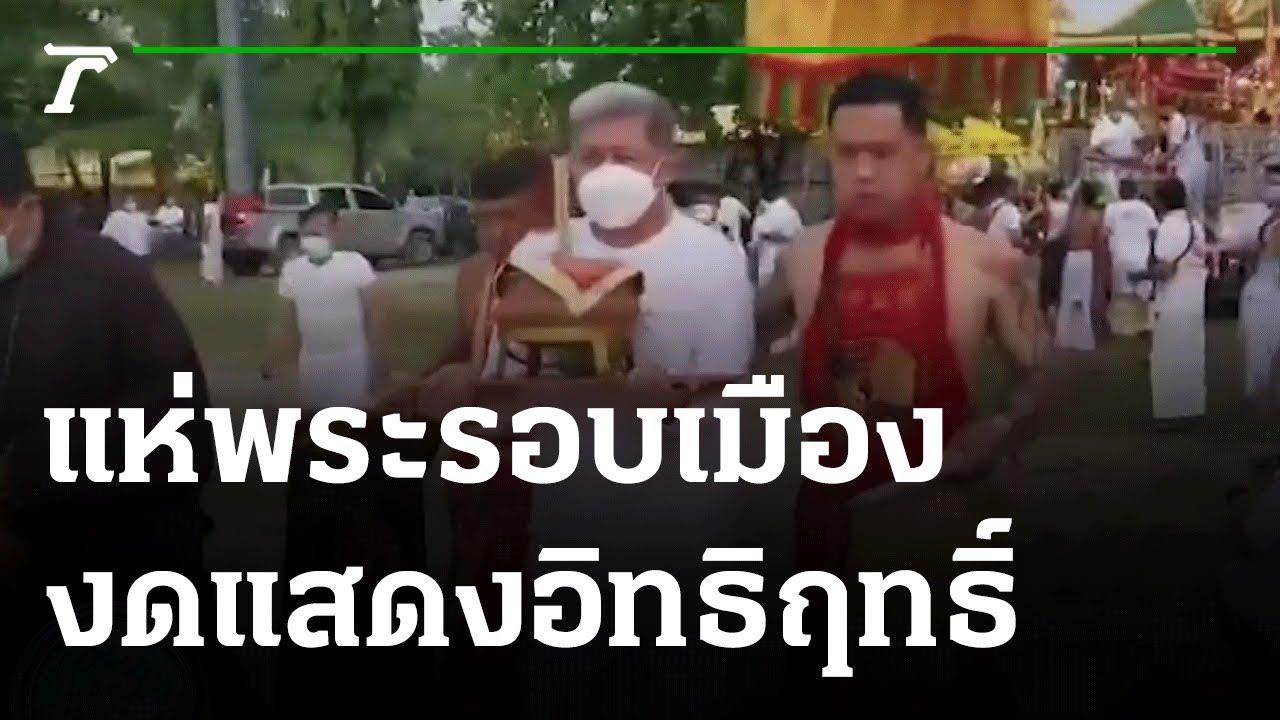 แห่พระรอบเมือง งดแสดงอิทธิฤทธิ์ | 09-10-64 | ข่าวเช้าไทยรัฐ เสาร์-อาทิตย์