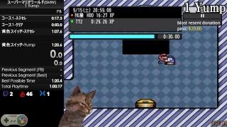 スーパーマリオワールドRTA (SMW Speedrun - 11 Exit Orb)