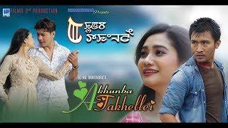 Nangbu Nungshi Yea - Official Akhunba Takhellei Movie Song Release