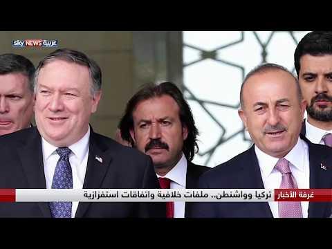 تركيا وواشنطن.. ملفات خلافية واتفاقات استفزازية  - نشر قبل 6 ساعة