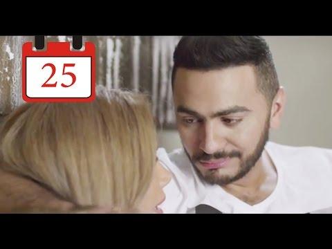 مسلسل فرق توقيت HD - الحلقة ٢٥ - تامر حسني / Tamer Hosny