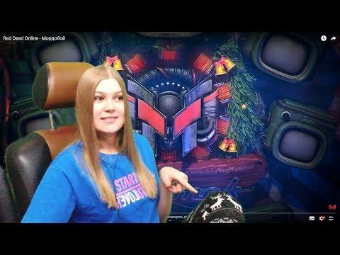 Видео: 16+ Red Dead Online - Мордобой Реакция Мармок