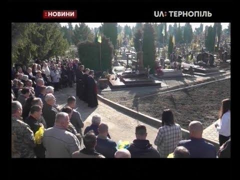 UA: Тернопіль: 14.10.2019. Новини. 19:00