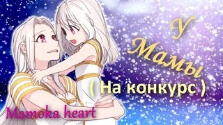 [ AMV] У мамы ( на конкурс Anime Love)