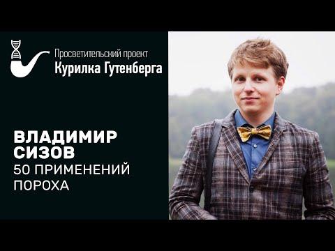 Открывая пороховницы или 50 применений пороха – Владимир Сизов
