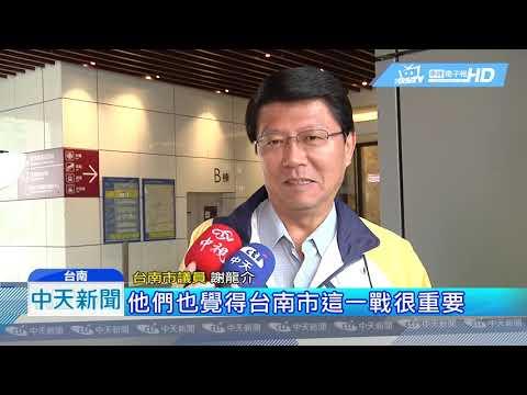 20190305中天新聞 謝龍介民調贏對手12%! 台南20年來國民黨首贏