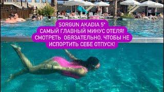 Sorgun Akadia 5 Турция Самый большой минус отеля обзор питания обзор пляжа обзор дороги на пляж