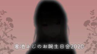 #倉池ふじのお誕生日会2020 【お披露目】