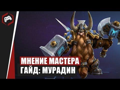 видео: МНЕНИЕ МАСТЕРА #183: «aillon» (Гайд - Мурадин) | heroes of the storm