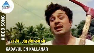 Kadavul En Kallanar Song | En Annan Tamil Movie | MGR | Kannadasan | TMS | KV Mahadevan