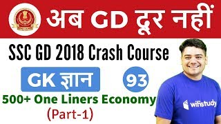 9:00 PM - SSC GD 2018 | GK by Sandeep Sir | 500+ One Liners Economy (Part-1)