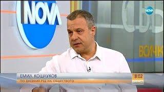 Кошлуков: Политика не се прави само с шоу, иначе и Азис щеше да е премиер - Събуди се