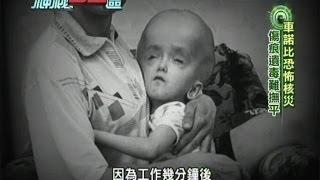 2014.04.26神秘52區 車諾比核災禁區 900年無法居住