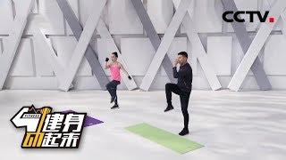 [健身动起来]20191216 傣族风情健身操| CCTV体育
