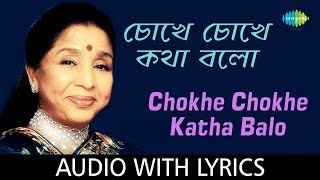 Chokhe Chokhe Katha Balo with lyrics | Asha Bhosle | Aaj Dujane Romantic Hits